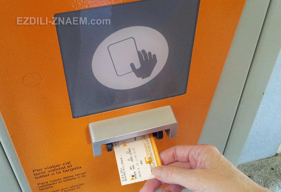 Купить билеты на поезд можно в билетном автомате на вокзале Салоу
