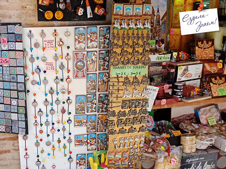 Цены на сувениры в Толедо