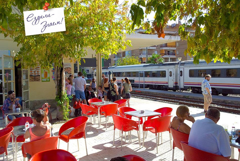 ЖД вокзал в Салоу