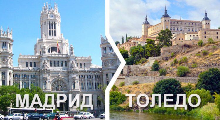 Как добраться в Толедо из Мадрида самостоятельно: инструкция и лайфхаки