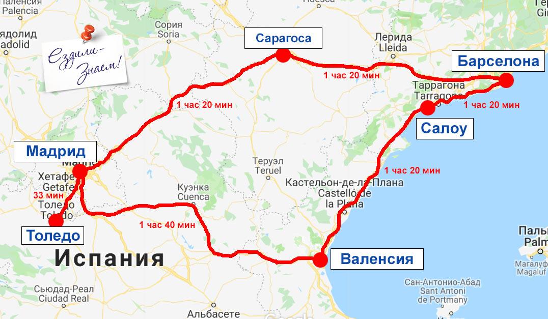 Карта Испании на русском. Маршрут Салоу - Барселона - Мадрид - Валенсия