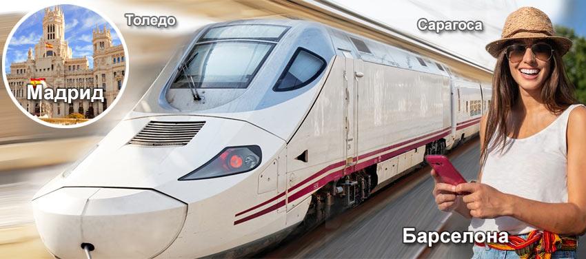 На поездах из Салоу в Барселону, Сарагосу и Мадрид