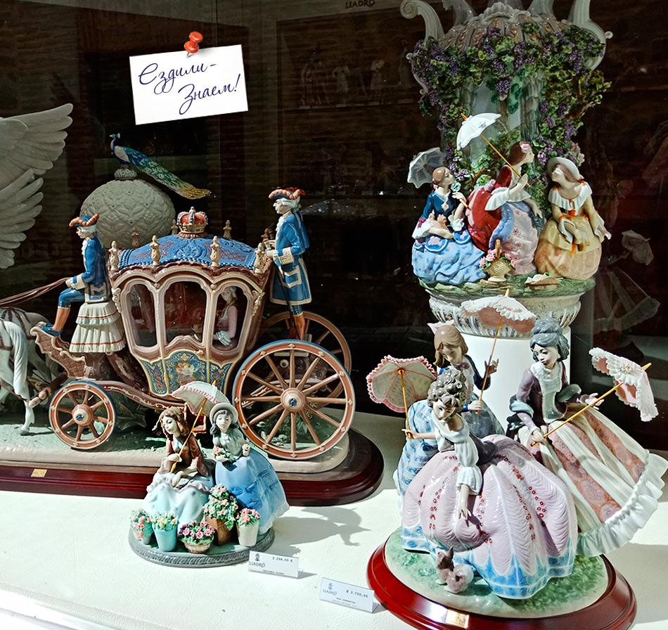 Фарфоровые сувениры в Толедо. Цветочницы - 3 294 евро. Дамы с собачкой - 3 700 евро