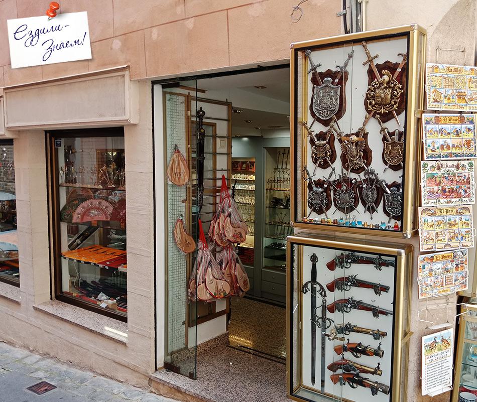 Сувениры и старинные пистолеты в Толедо
