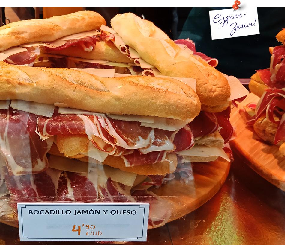 Бутерброд с хамоном и сыром