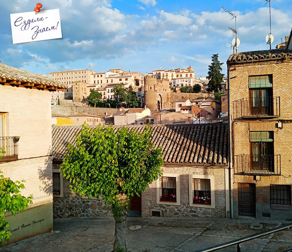 Толедо - город в Испании