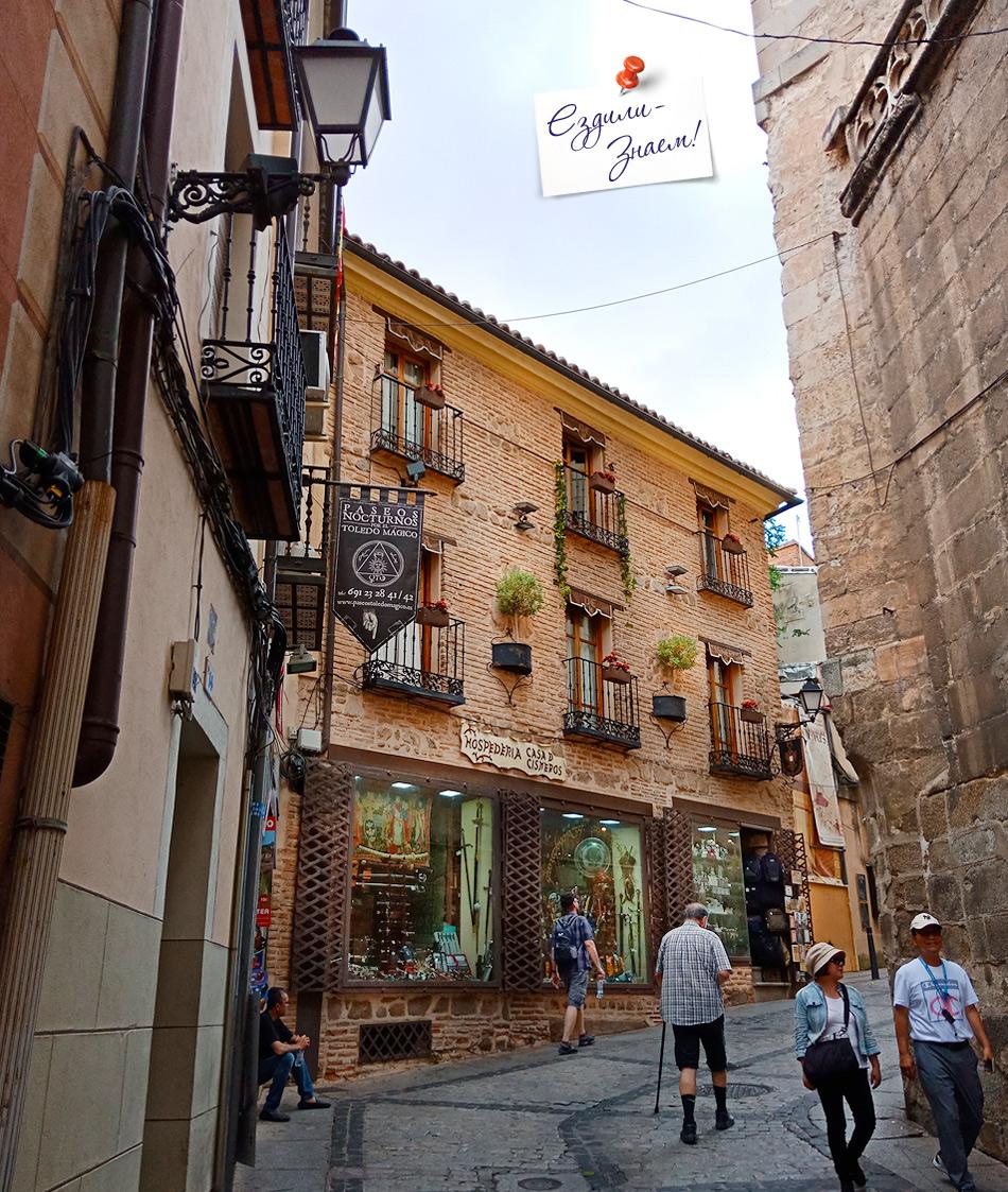 Улицы Толедо, Испания