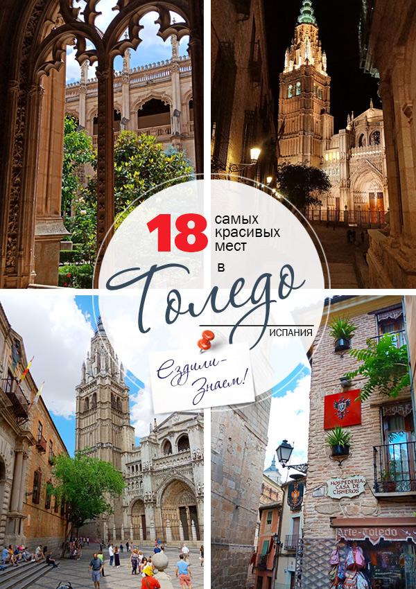 Город Толедо в Испании - достопримечательности и самые красивые места, описания и фото