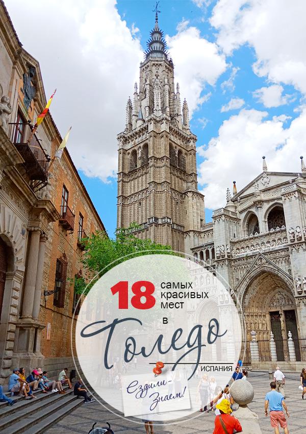 Толедо - красивый город в Испании