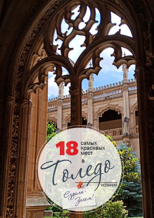 18 самых красивых мест в Толедо