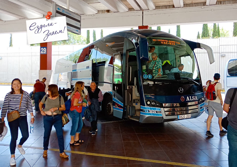 Автобус Мадрид-Толедо на автовокзале