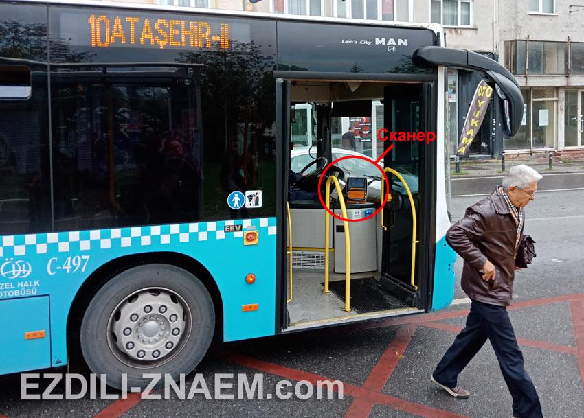 Автобус в Стамбуле. На входе нужно прижимать карту к сканеру