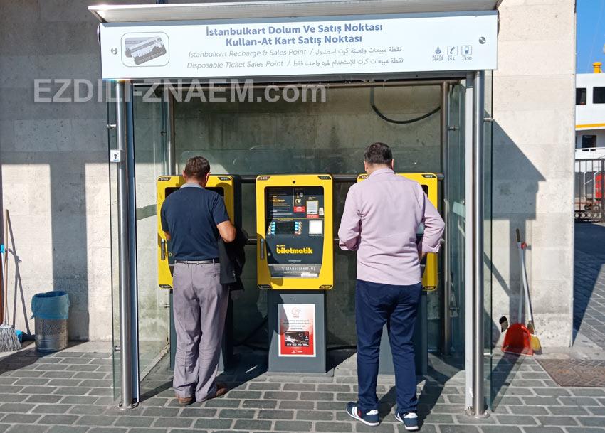 Автоматы, где можно купить или пополнить Истанбулкарт в Стамбуле
