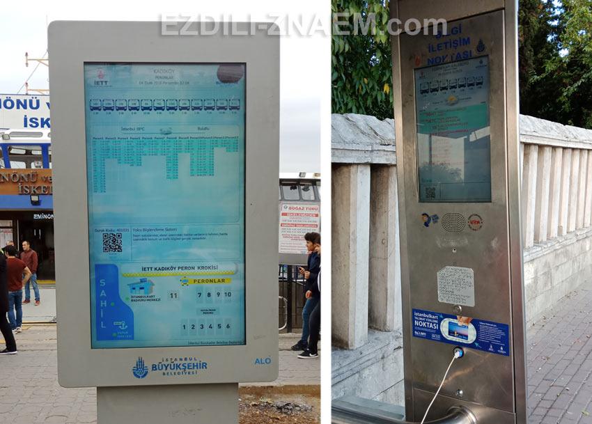 Информационные экраны на некоторых остановках в Стамбуле
