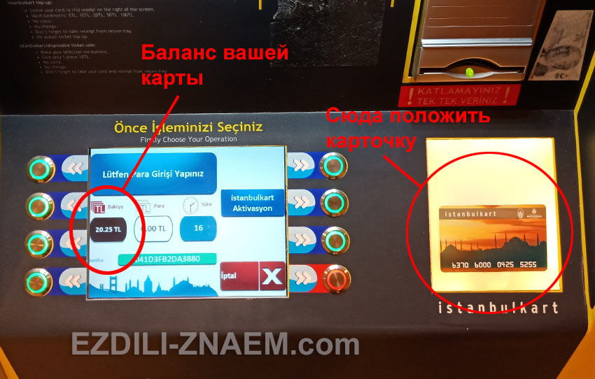 """Проверяем сколько денег на балансе """"Истанбулкарт"""""""