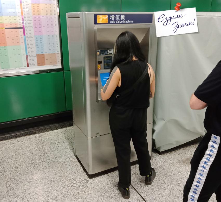 """Как пополнить карту """"Октопус"""" в метро Гонконга"""
