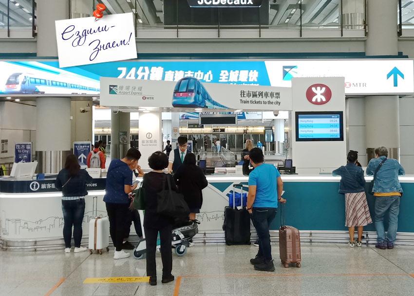 """как купить карточку """"Октопус"""" в аэропорту Гонконга"""