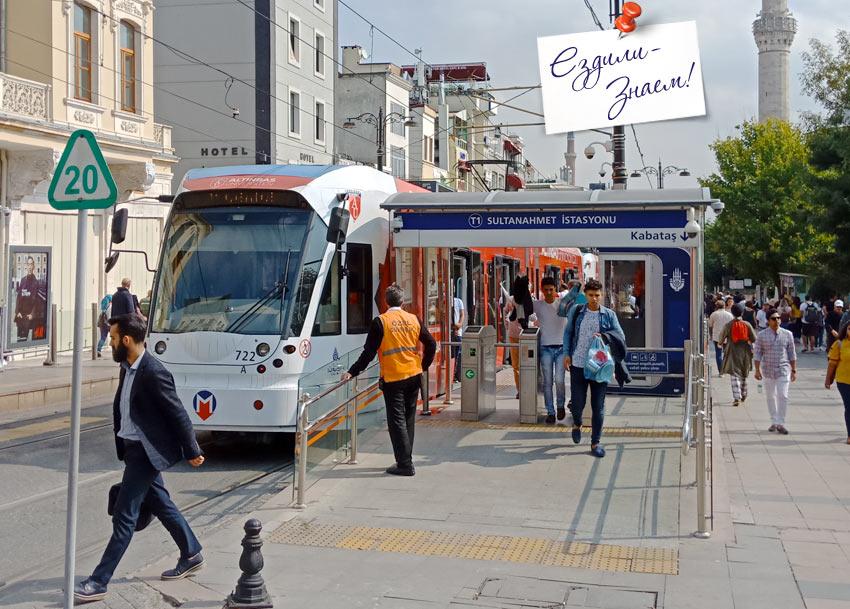 Трамвай Т1 в Стамбуле