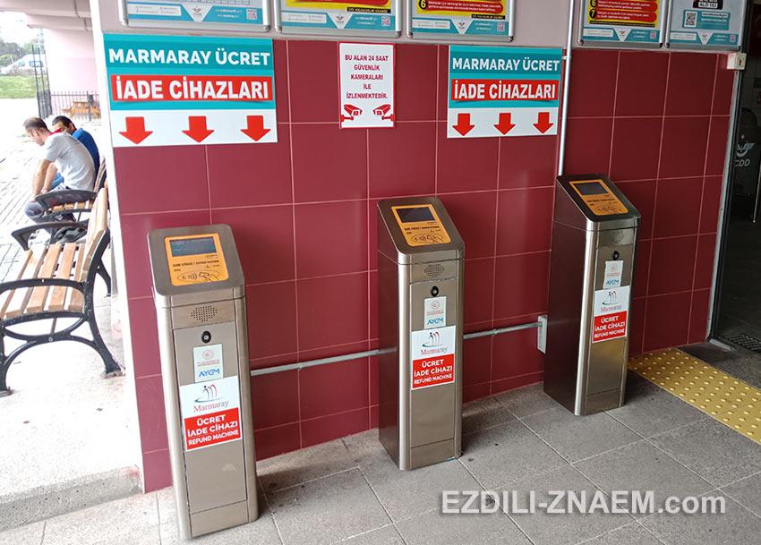 Сканеры возврата денег на станции поездов Мармарай в Стамбуле