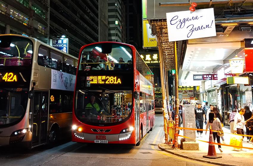 Двухэтажные автобусы - лучший транспорт в Гонконге