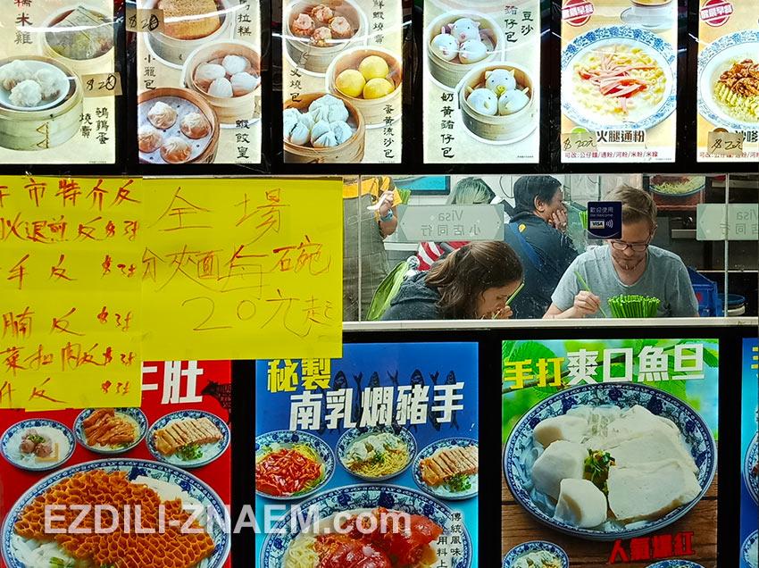 Непонятные китайские столовки в Гонконге