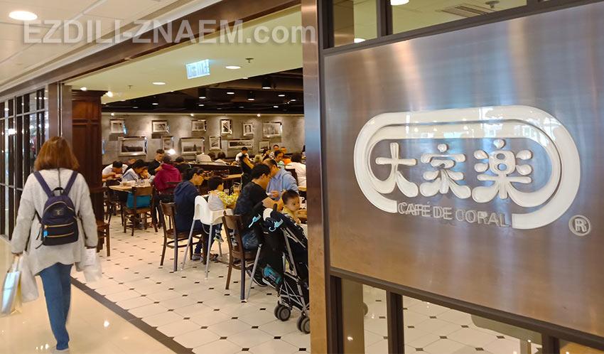 """Самые понятные сетевые кафе в Гонконге - """"Cafe de Coral"""""""