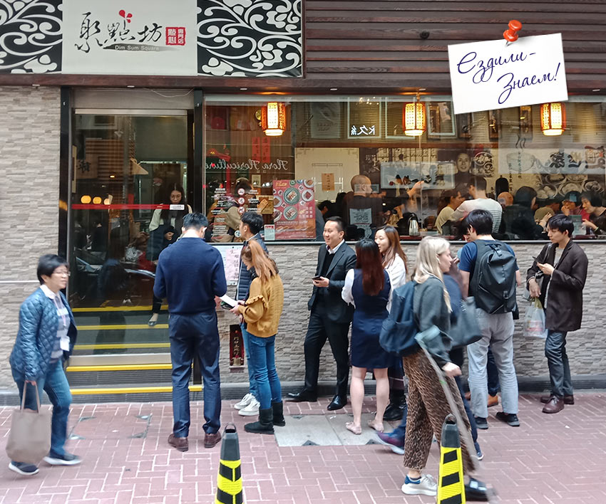 "Очередь перед кафе ""Dim Sum Square"" в Гонконге"