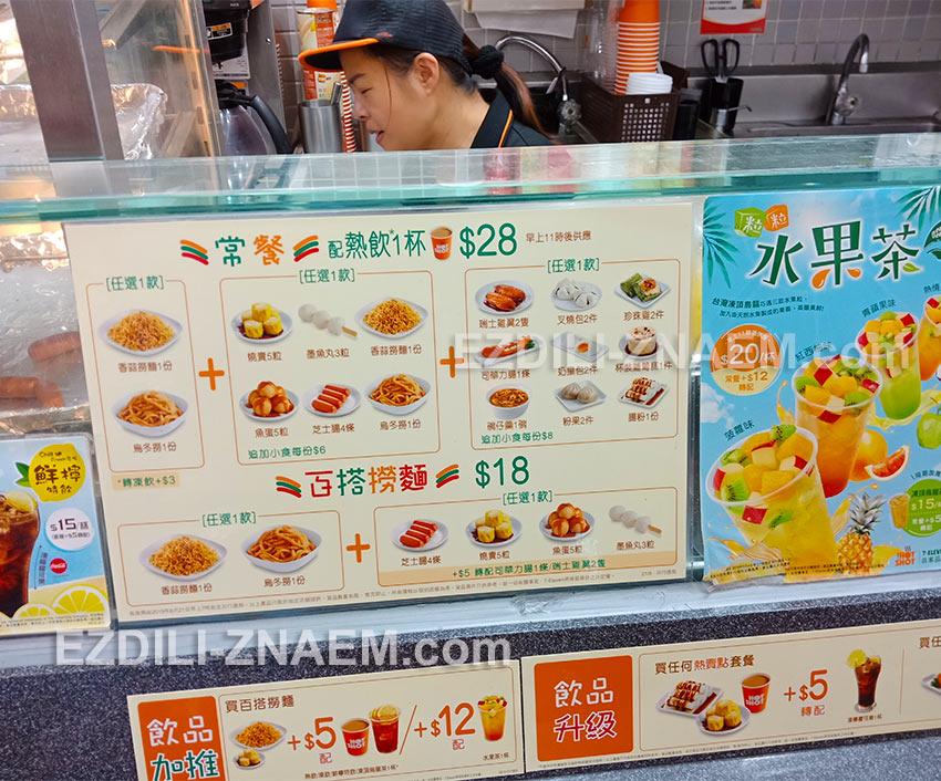 "Кафе внутри магазина ""7-Eleven"" в Гонконге"