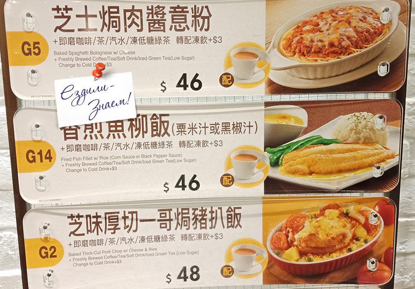 """Фрагмент меню в """"Cafe de Coral"""" в Гонконге"""