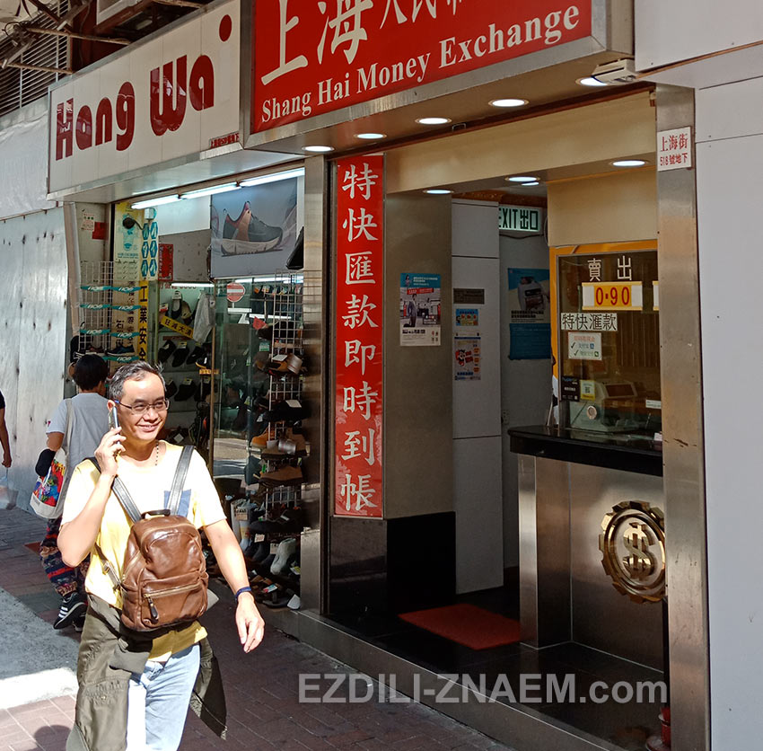 Обменник в Гонконге