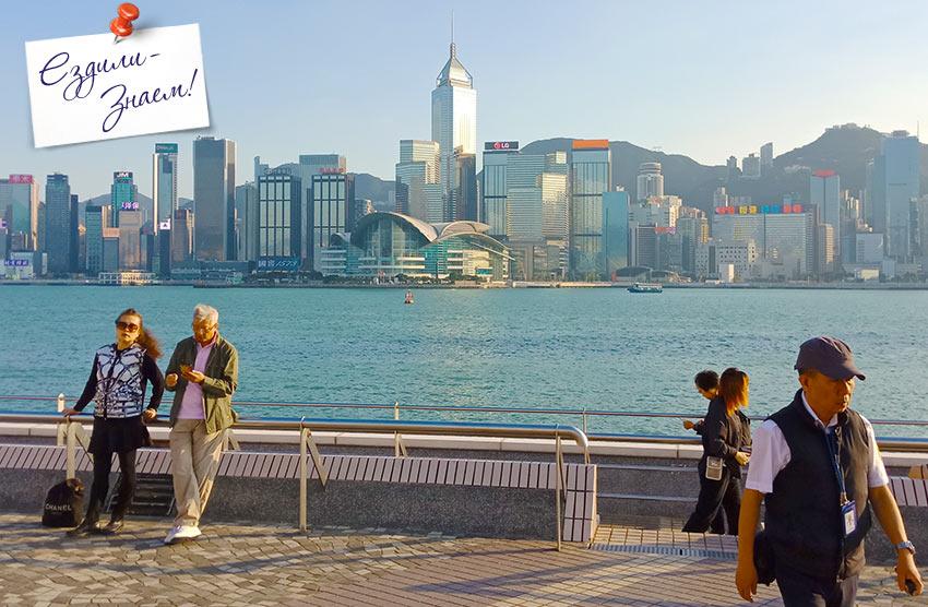 Вид на остров Гонконг с набережной в Тсим Ша Тсуй