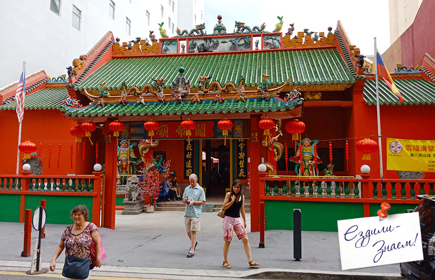 Храм Guan Di в Чайнатауне Куала Лумпур