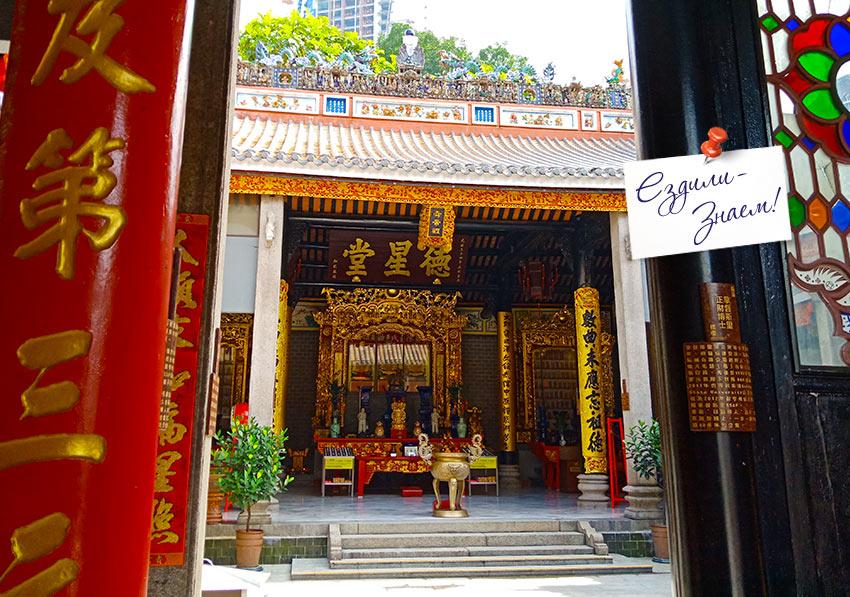 Храм ассоциации Chan She Shu Yuen