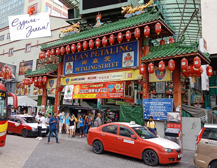 Вход на знаменитую Петалинг-Стрит в Чайнатауне