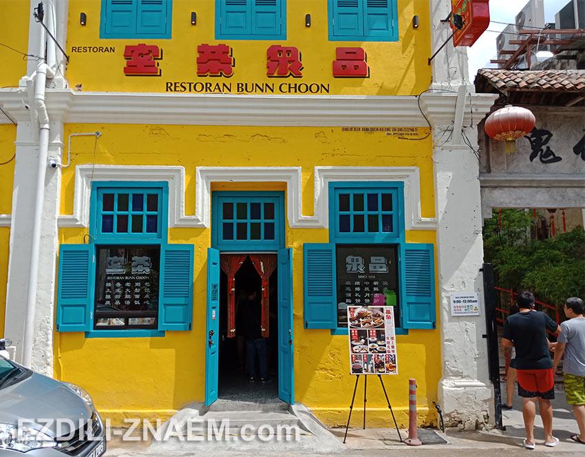Ресторан Bunn Choon в Чайнатауне Куала Лумпур