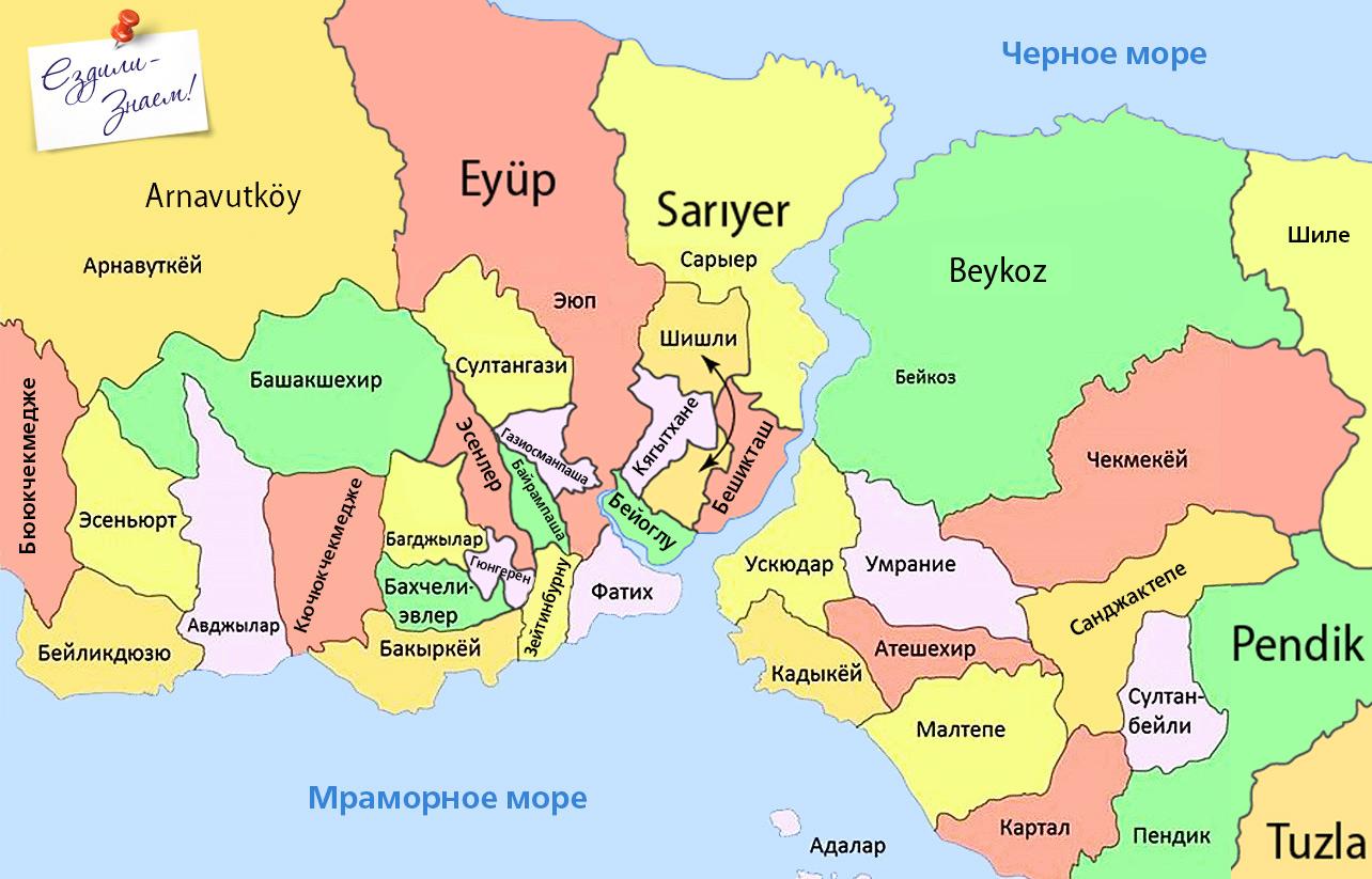 Районы Стамбула на карте города (на русском языке)