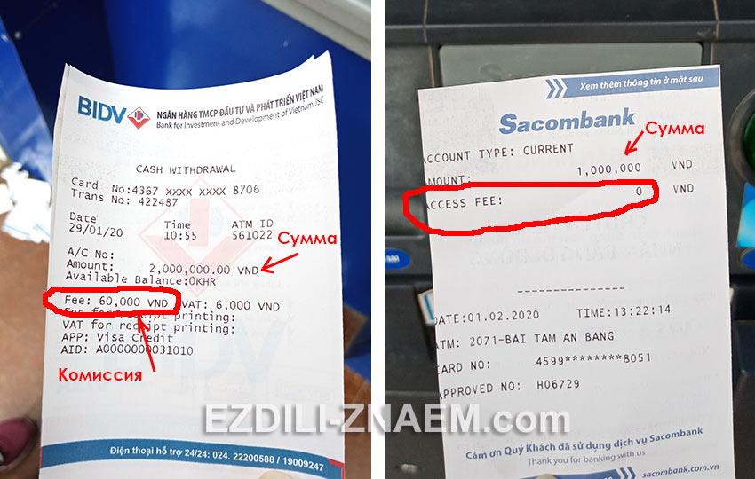 Комиссии за снятие наличных донгов в банкоматах Вьетнама