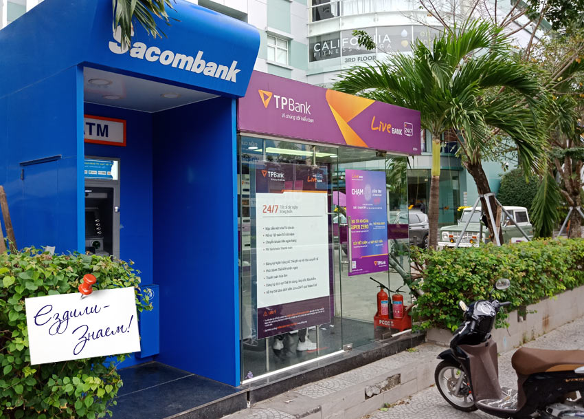 Самые оптимальные банкоматы во Вьетнаме: банкоматы TP Bank и Sacombank