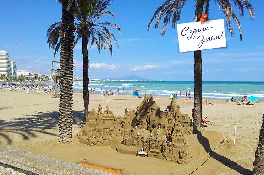 Городской пляж Пенисколы, Испания