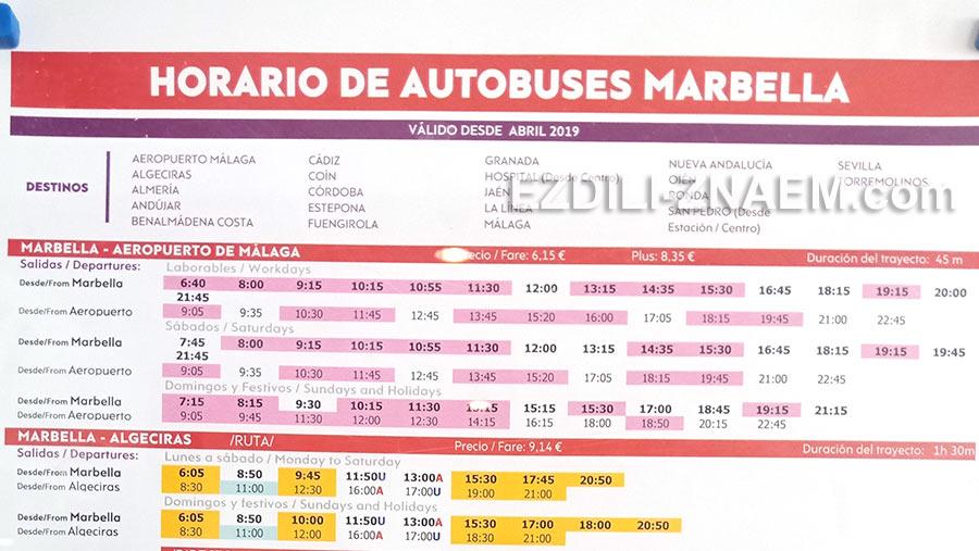 Расписание автобусов в Марбелью из аэропорта Малаги