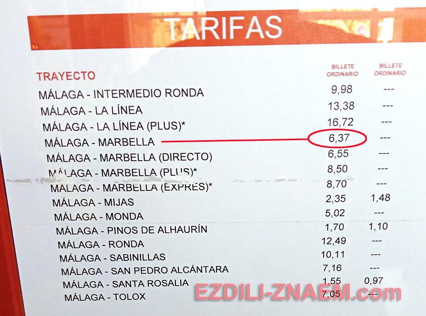 Цена билетов на автобус Малага - Марбелья