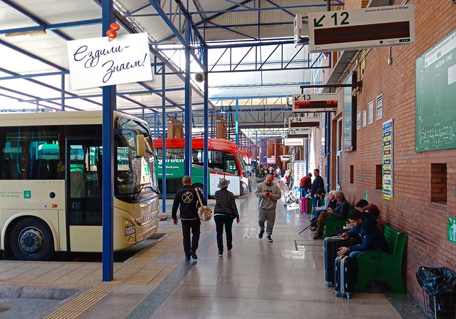 Автовокзал в Малаге, Испания