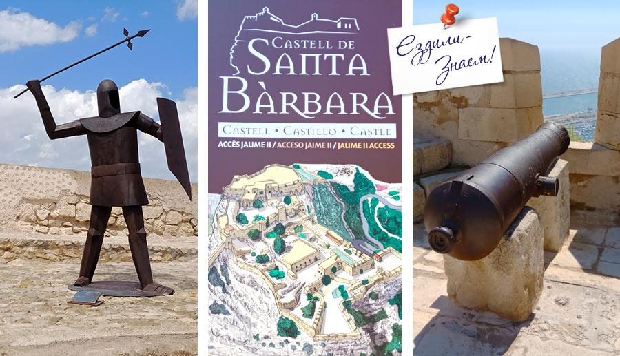Интересные фишки крепости Санта Барбара в Аликанте