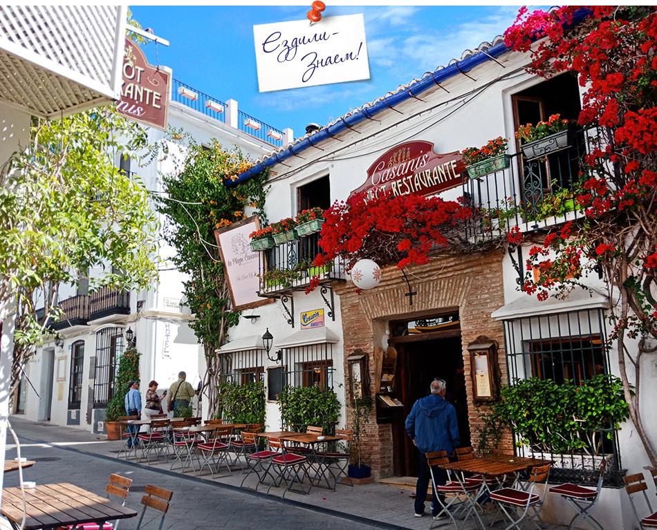 Ресторан Casanis Bistrot Marbella на красивейшей улочке Анча (Calle Ancha)