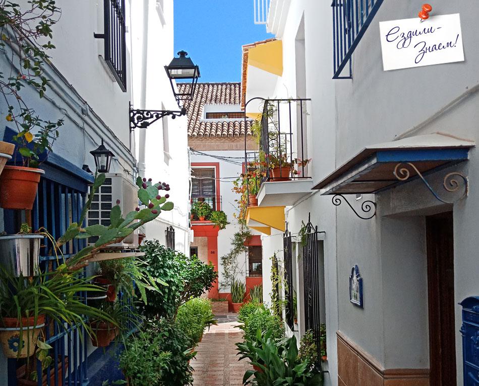 Марбелья в Испании: улицы старого города