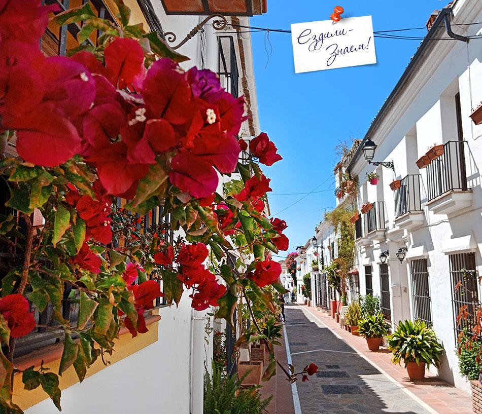 На фото: Марбелья. Цветущие улочки старого города