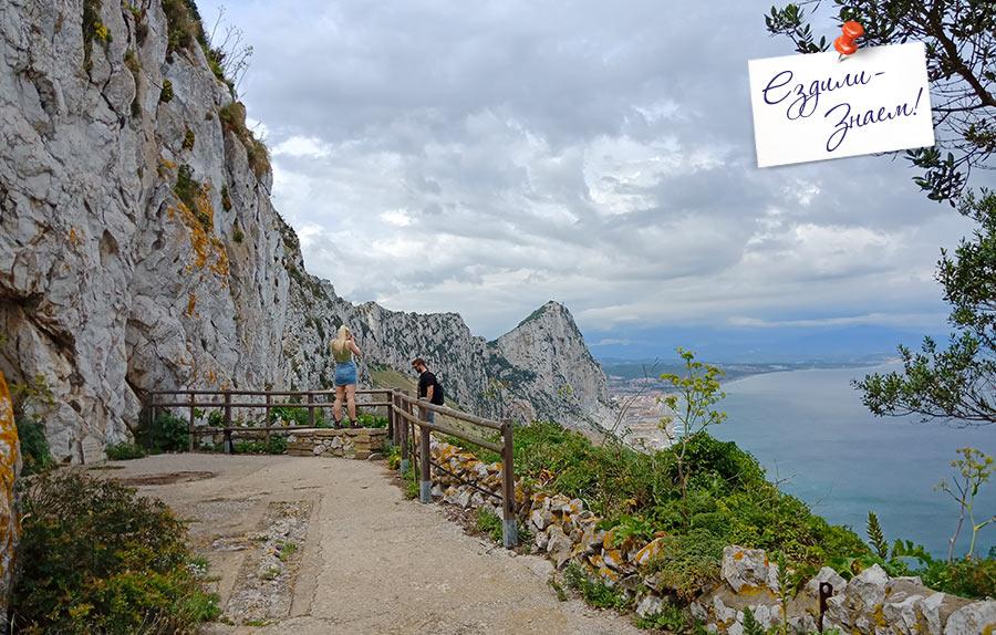 Промежуточная смотровая площадка с видом на Гибралтарскую скалу