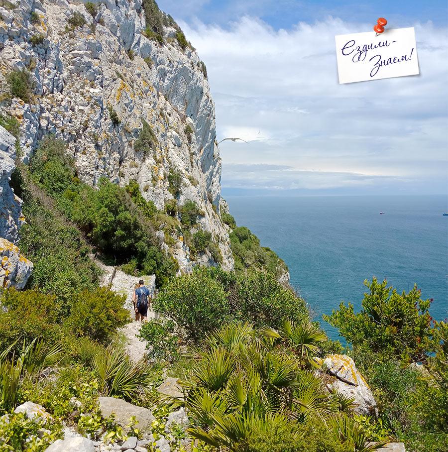 тропа Средиземноморские ступени вокруг Гибралтара