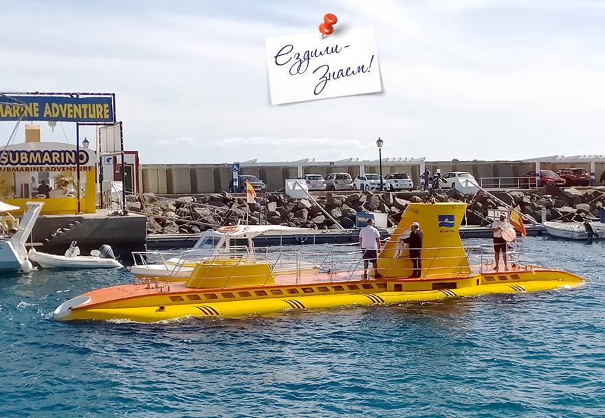 Туристическая подводная лодка в Пуэрто-де-Моган