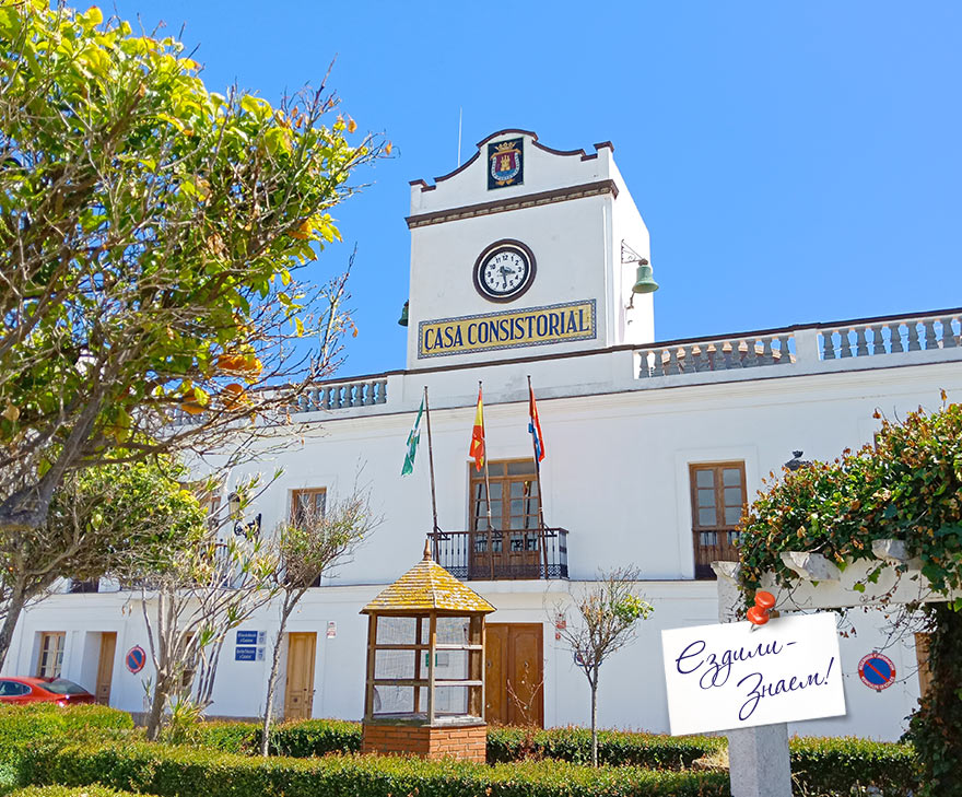 Casa Consistorial в Тарифе
